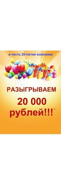 РОЗЫГРЫШ В ЧЕСТЬ 20-ЛЕТИЯ КОМПАНИИ!!!