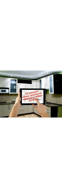 Не рискуйте  своим здоровьем -  оформите  мебель  на дому!
