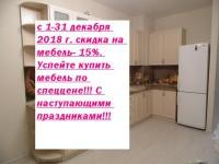 Скидка на мебель 15% с 1-31 декабря 2018 г.