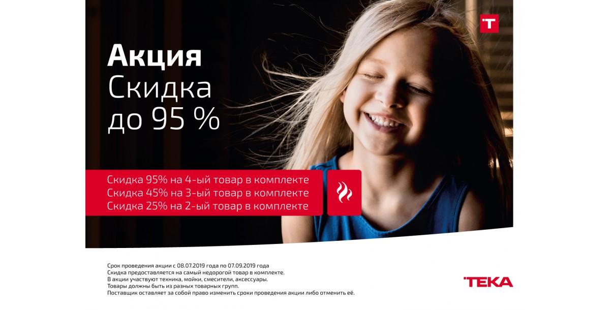 ТЕка Скидка 95%