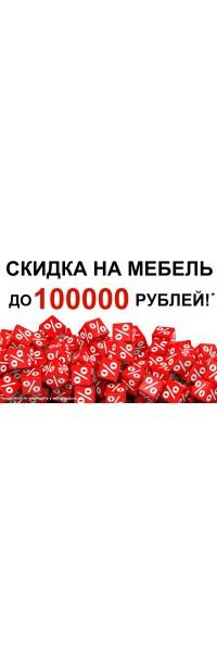 Скидка на мебель до 100000 рублей!